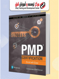 کتاب آمادگی آزمون PMP certification -excel with ease